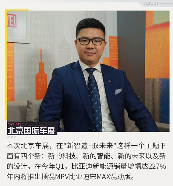 赵长江:Q1新能源销量增227% 将推插混MPV
