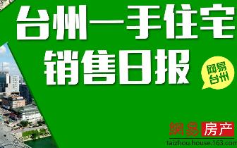 2018年3月23日台州市一手住宅成交227套