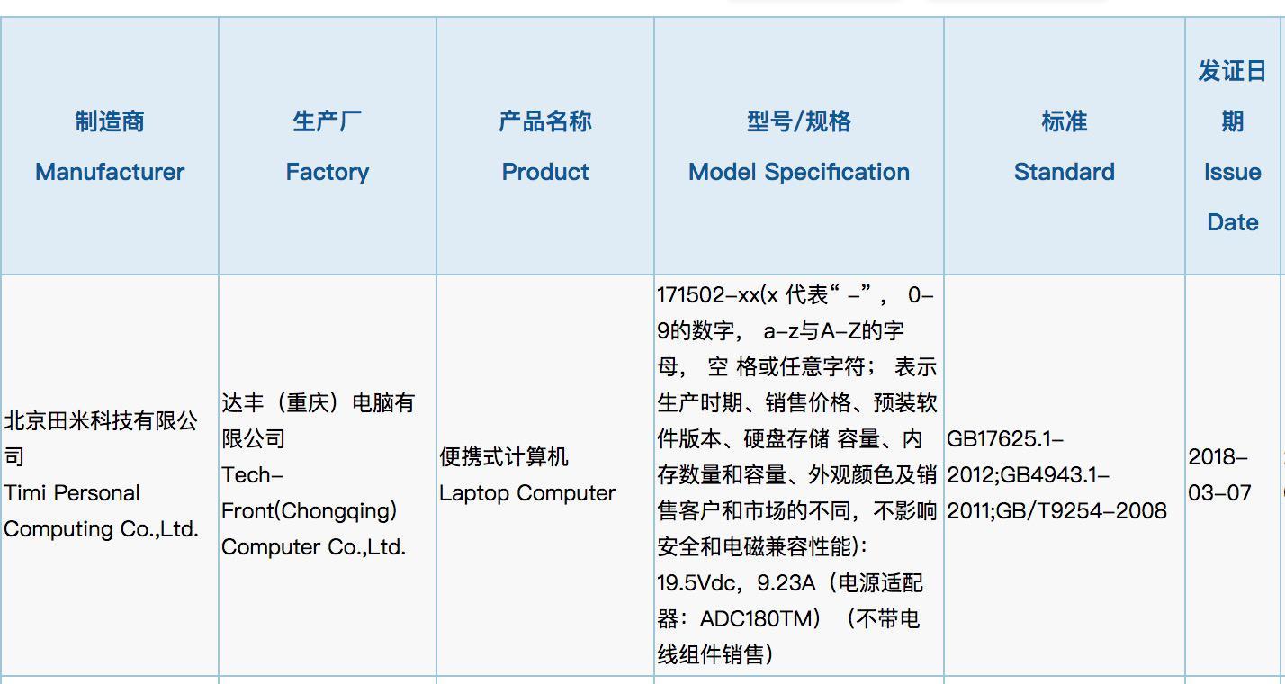小米下一代笔记本定位游戏本?已获3C认证