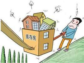 邵阳房子剩多少? 邵阳市政府推进房地产去库存