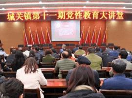 灵宝市城关镇举办第十一期党性教育大讲堂