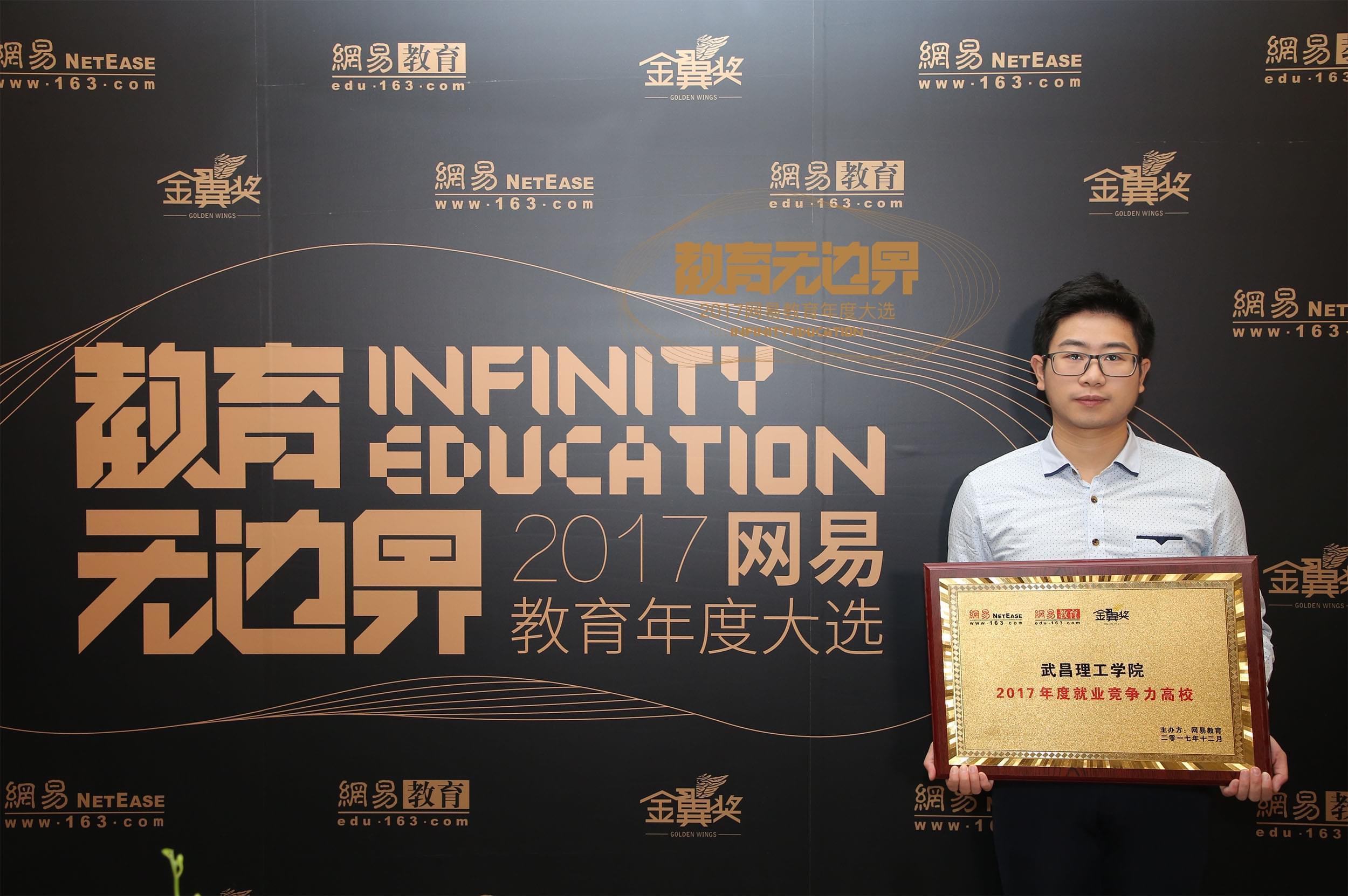 武昌理工学院欧阳明亮:实现学校跨域式发展