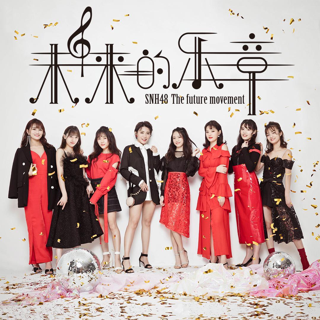SNH48春季单曲《未来的乐章》首发
