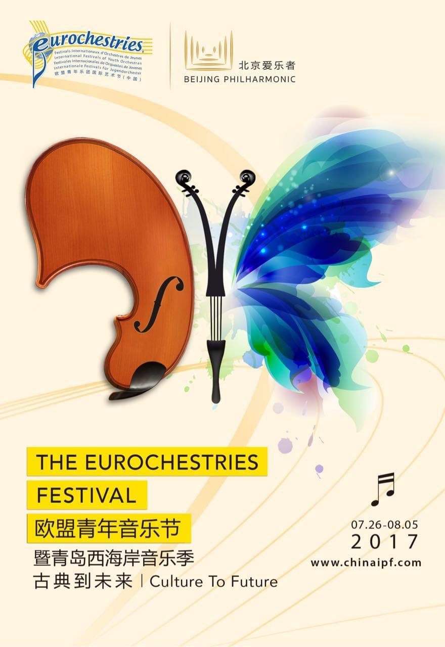 2017欧盟青年音乐节落户青岛 首次亮相亚洲