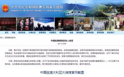 澳掀反华潮 总理提案要求中国官方媒体向政府注册