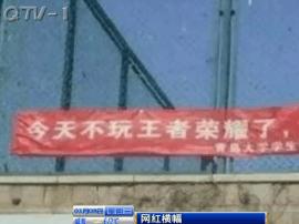 青大男生挂横幅集体示爱女生 爆红网络