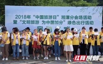 """""""文明旅游 为中国加分""""百城联动活动在昭山举行"""