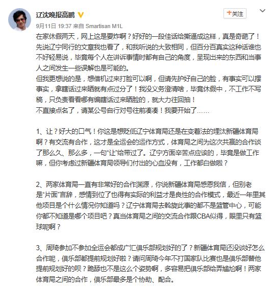 辽媒怒怼疆媒:周琦不是新疆让的 是辽宁换来的