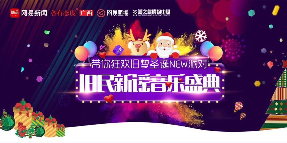 带你狂欢旧梦圣诞NEW派对 旧民新谣音乐盛典