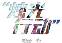 """2016""""烛光行动—新东方教师社会责任行""""启动"""