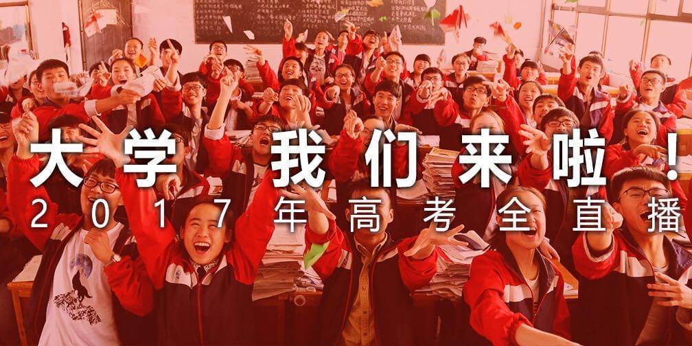2017全民大片【高考】上映!华南18城独家直击