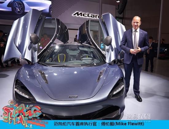 傅伦毅:迈凯伦2020年前将首款推纯电动跑车