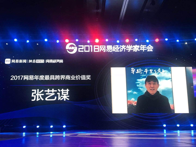 张艺谋获2017网易年度最具跨界商业价值奖