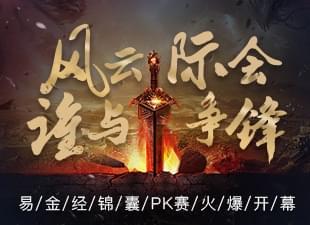 易金经PK开幕 王牌播主将揭晓