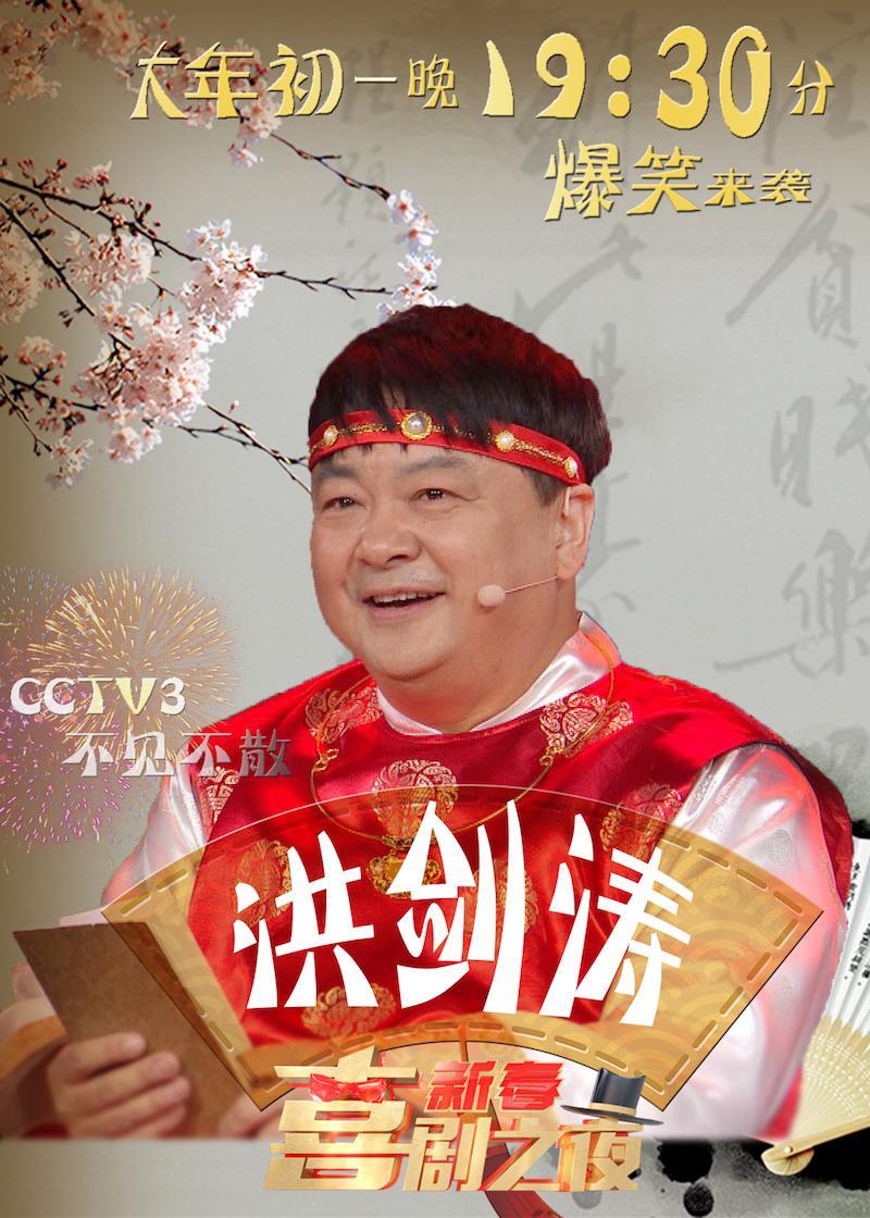 """《新春喜剧之夜》明星跨界""""摇""""出搭档"""