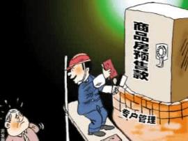东莞市将重点核查全市商品房预售款账户