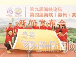 第四届海峡(漳州)茶会 6月16日东南花都举行