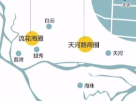 """流花商圈牵手天河路商圈 打造商贸改革""""广州模式"""""""