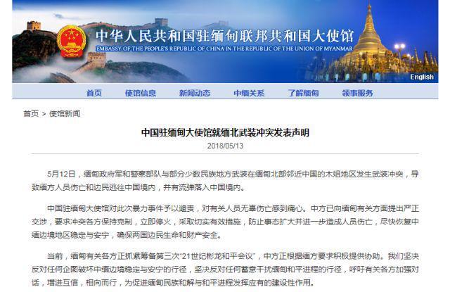 流弹落入中国境内 中方向缅甸提出严正交涉