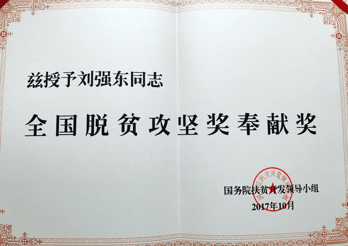 京东CEO刘强东获颁全国脱贫攻坚奖奉献奖