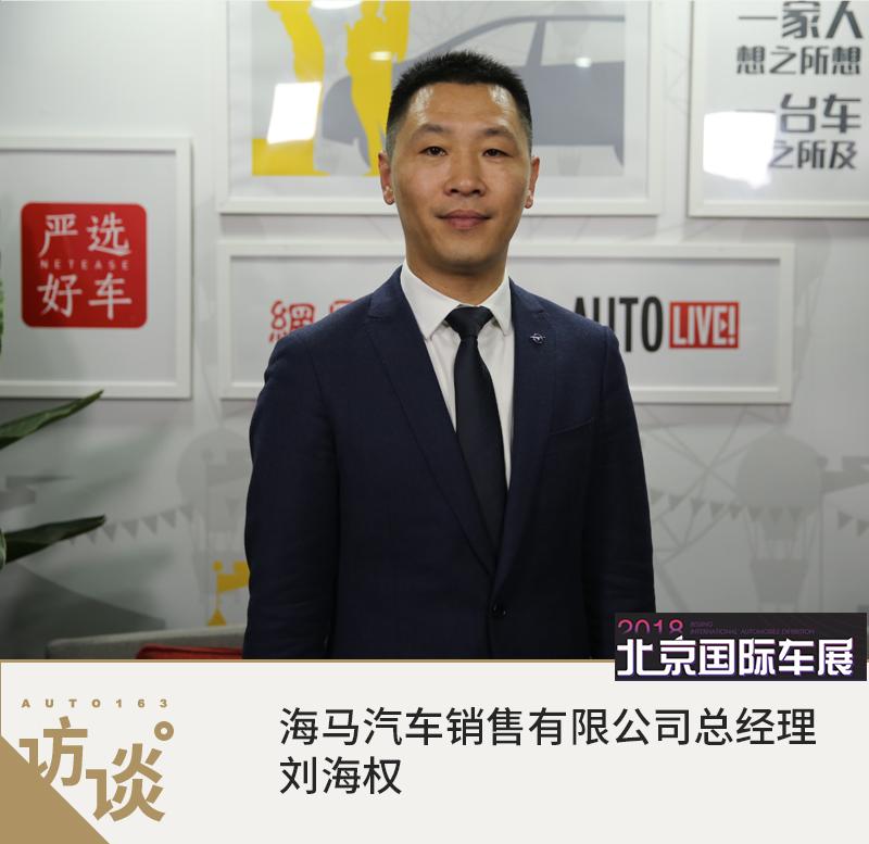 刘海权:海马要让客户感知品牌温度与情怀