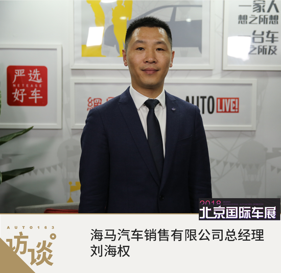 刘海权:海马今年将推E5新能源车型 续航达450KM