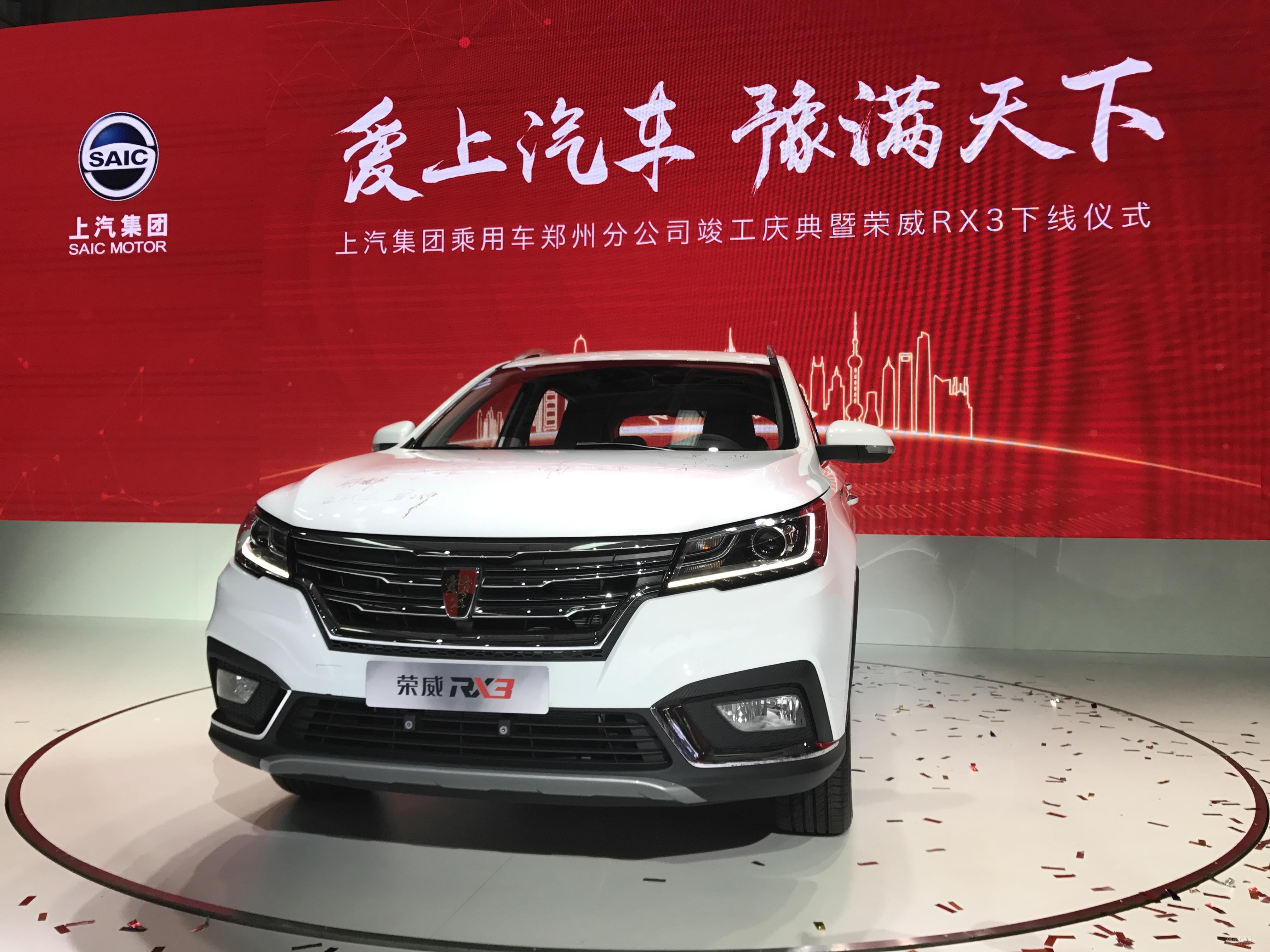 预售10万-15万 荣威RX3将于本月内上市