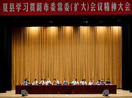 夏县召开学习贯彻市委常委(扩大)会议精神大会