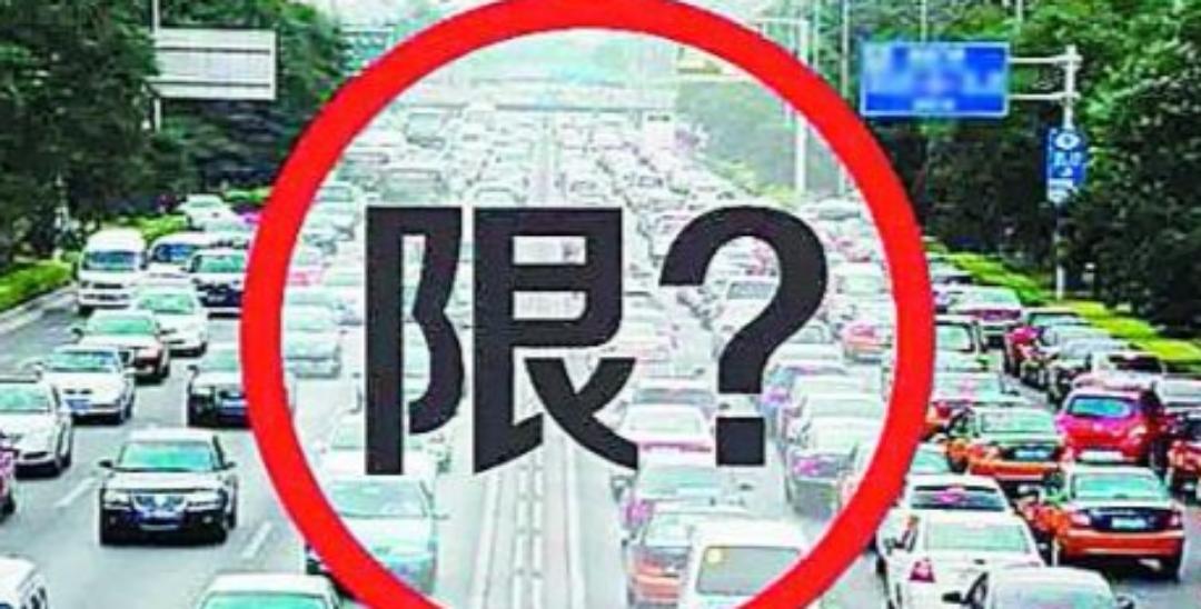 限行有变!邯郸1月15日起机动车尾号限行轮换