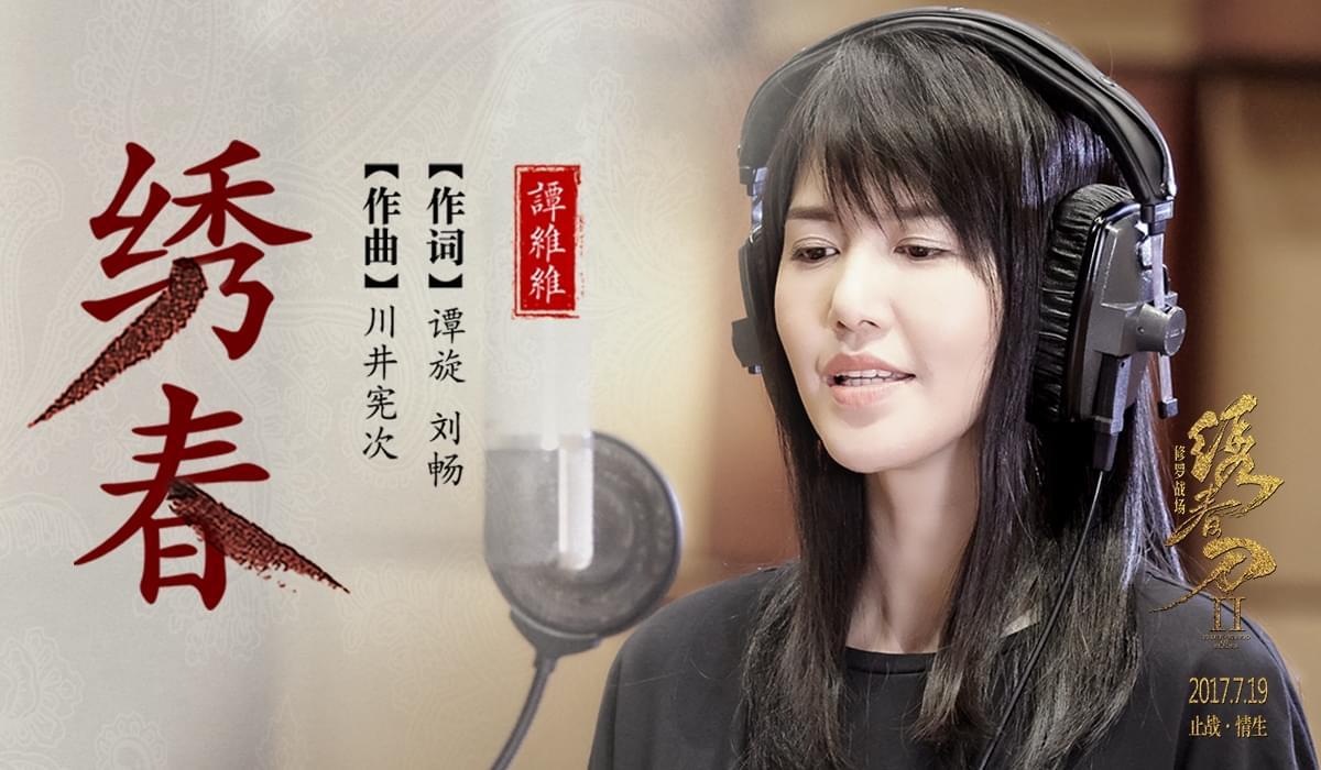 《绣春刀·修罗战场》主题曲MV《绣春》曝光