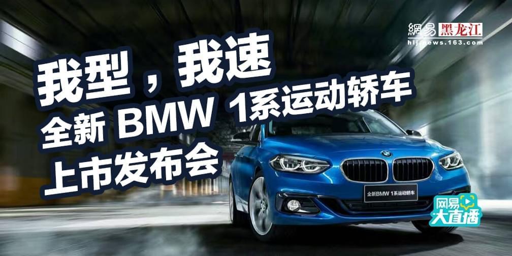 我型我速全新BMW1系运动轿车上市发布会