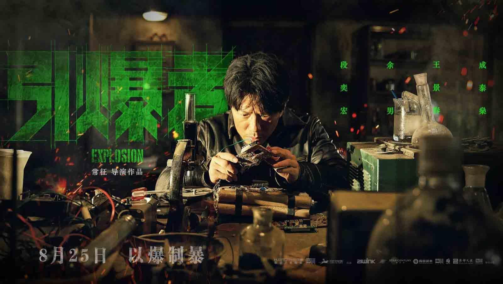 《引爆者》定档8月25 上海电影节闭幕影片