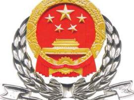 邯郸:全市国税税收收入179.71 亿元