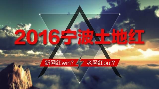 2016宁波土地红:新网红win?老网红out?