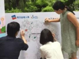 """同方全球人寿福建分公司踏入嘉华新城社区 开展7.8""""五"""