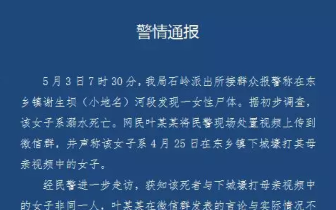 网传达州宣汉扇母亲耳光女子死亡 警方辟谣