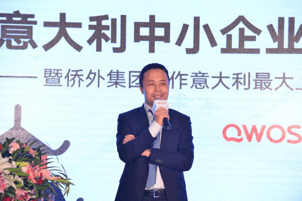 侨外携手H-FARM举办中小企业投资大会