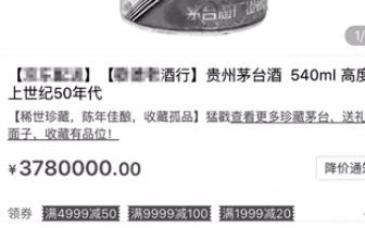 网购平台售378万天价茅台引关注 谁能鉴定真假?