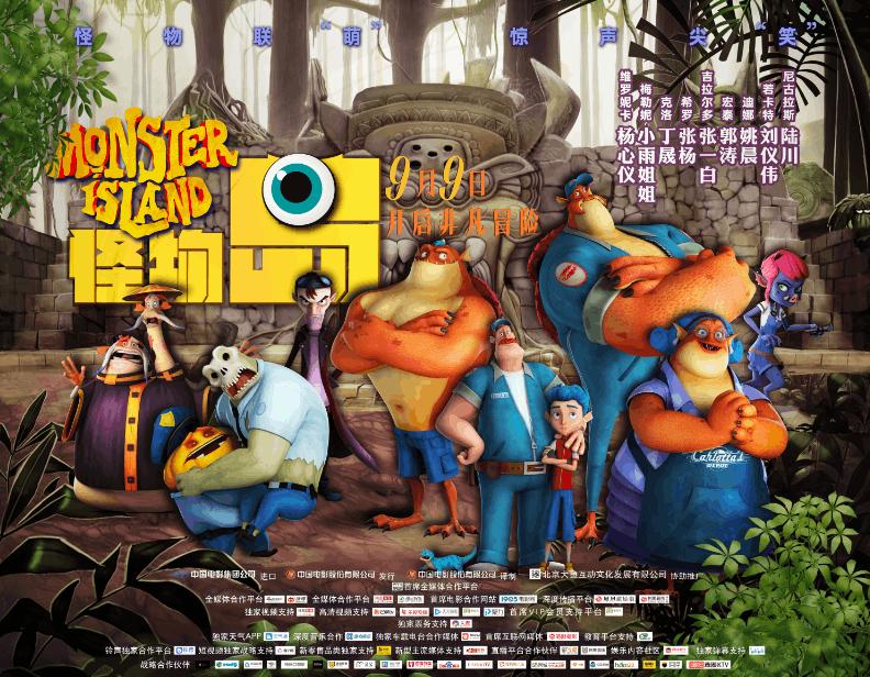 电影《怪物岛》人气高涨 登岛探险神秘乐园