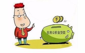 哈尔滨市公积金贷款购房 中等户型占一半