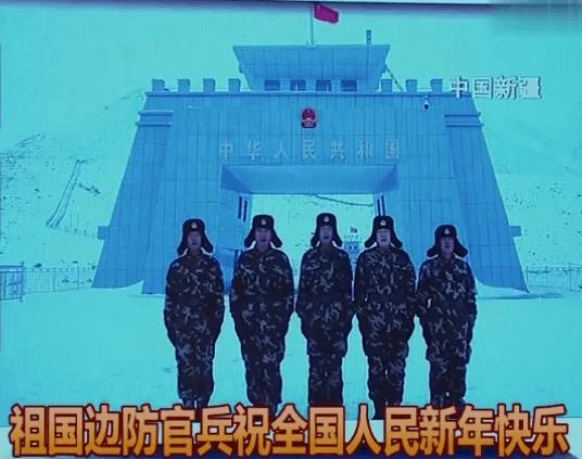 边防官兵和维和警察送新年祝福