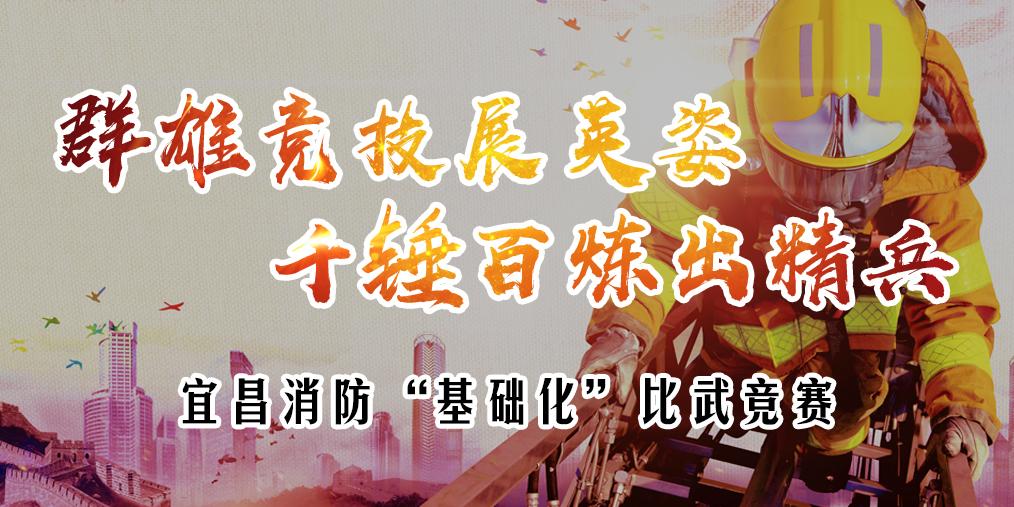 宜昌消防实战大比武 群雄竞技展英姿