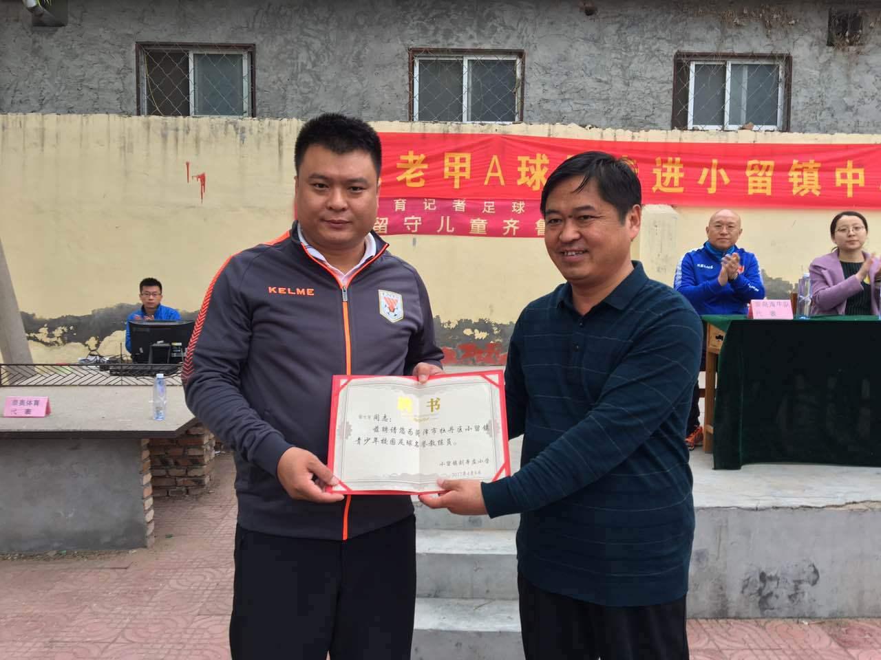 国青超白金一代队长25岁退役 如今成房地产大亨