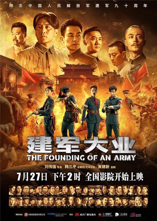 人民日报评《建军大业》:壮歌人民军队的诞生