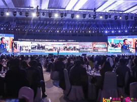 中国母婴童行业领袖峰会圆满落幕