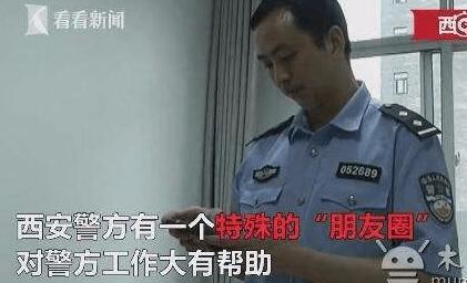 """妙用网络建特殊""""朋友圈"""" 警民联合成功擒贼"""