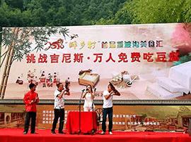 重渡沟第二届乡村美食节本周六震撼来袭