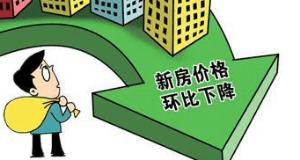 深圳房价环比九连跌说明了什么