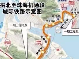 又被国家点名!珠海高铁列入国家重点目标!