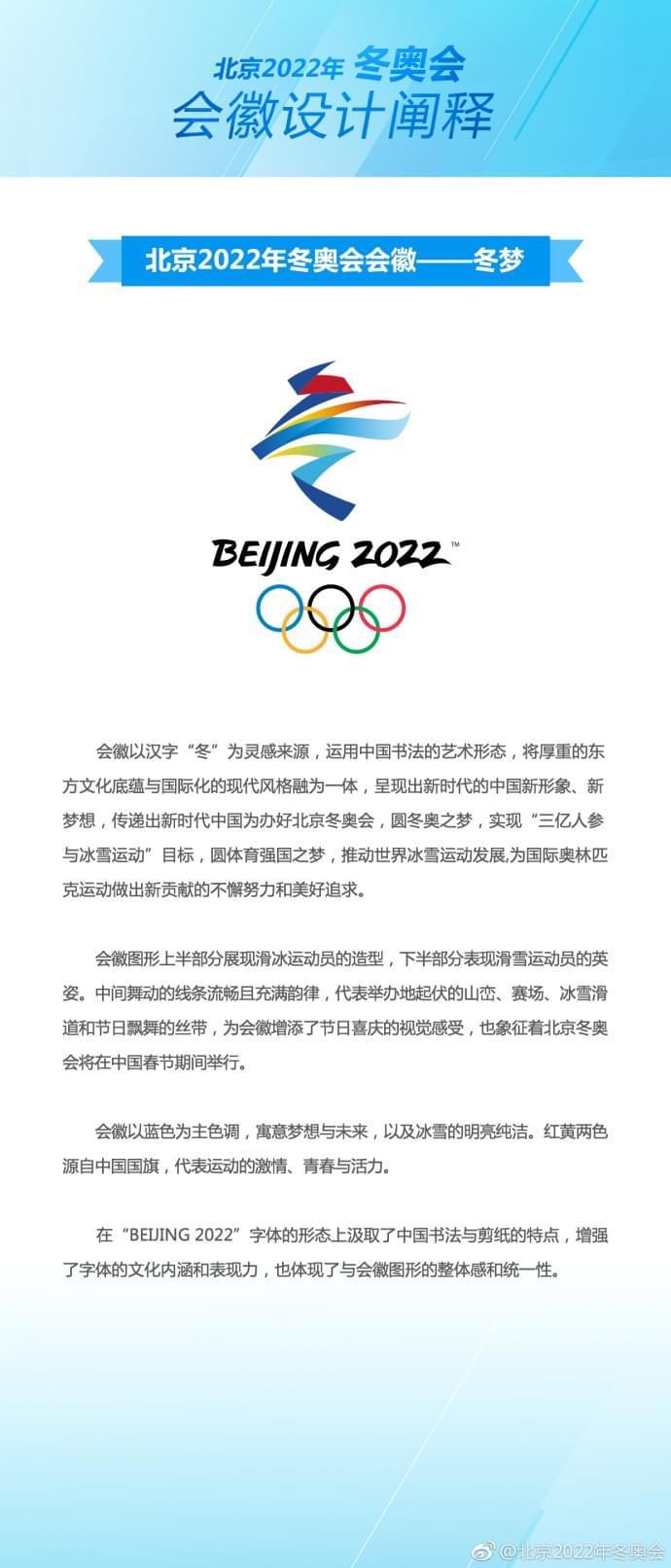 北京2022年冬奥会会徽和冬残奥会会徽诞生记